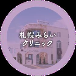 札幌みらいクリニック