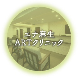 エナ麻生ARTクリニック